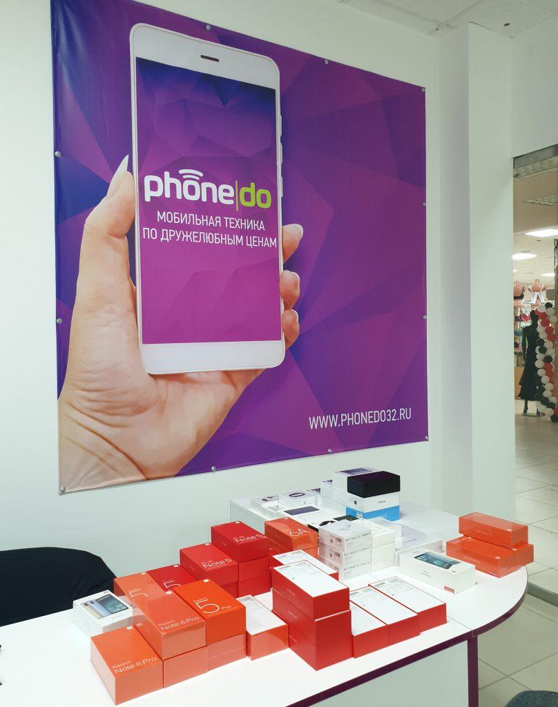 phonedo32.ru